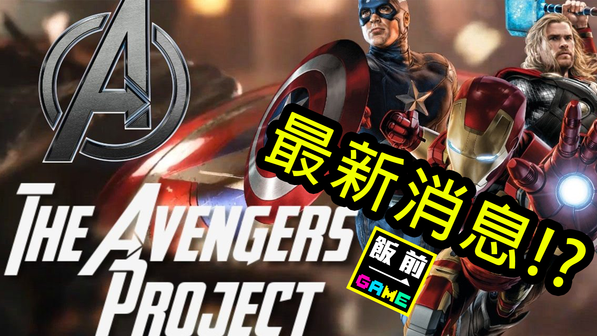 The Avengers Project 新消息!?】
