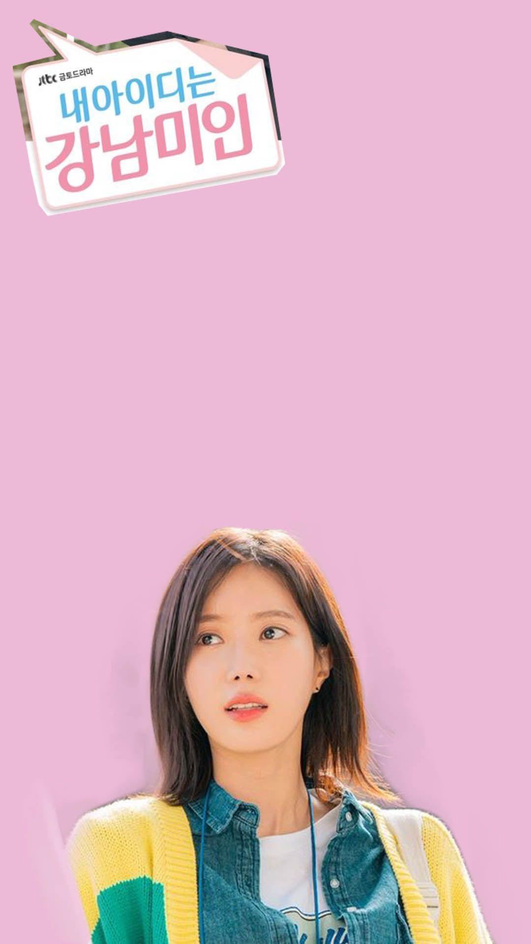 Im Soo Hyang Wallpapers - Wallpaper Cave