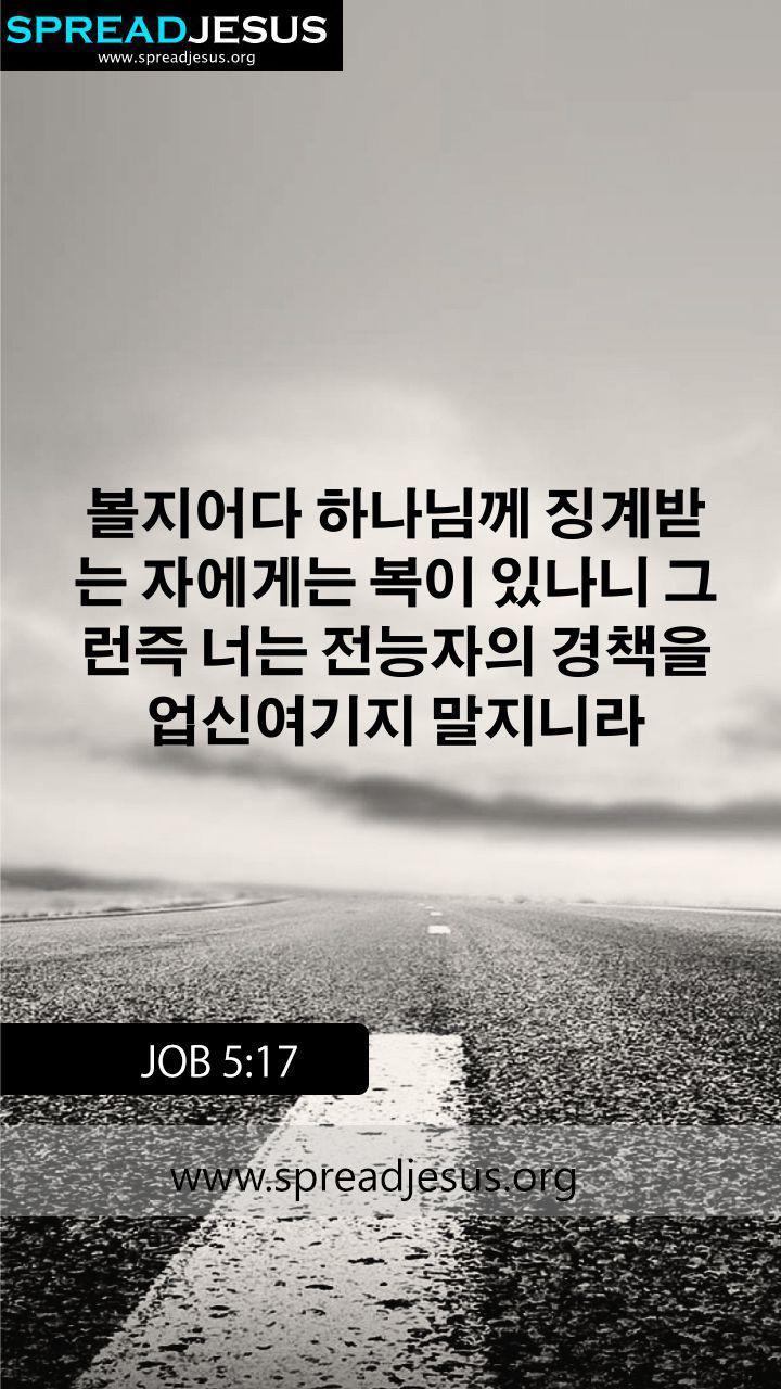 best bible verses mobile cave