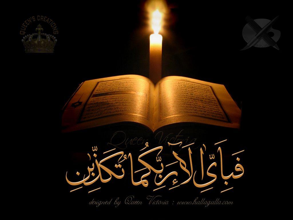 Desktop Qurani Ayat Wallpapers Wallpaper Cave