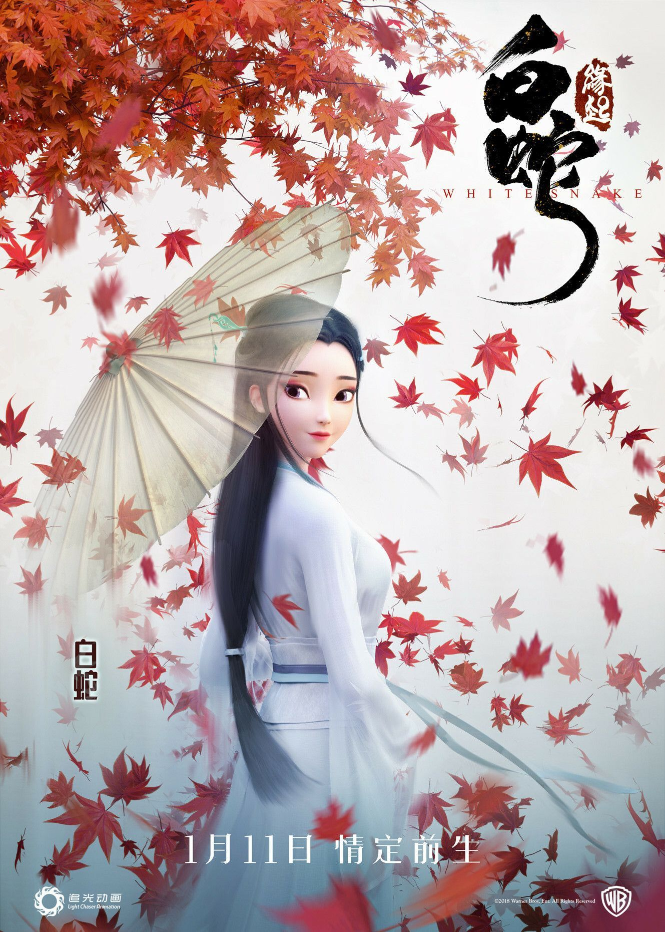 White Snake Movie Wallpapers ...