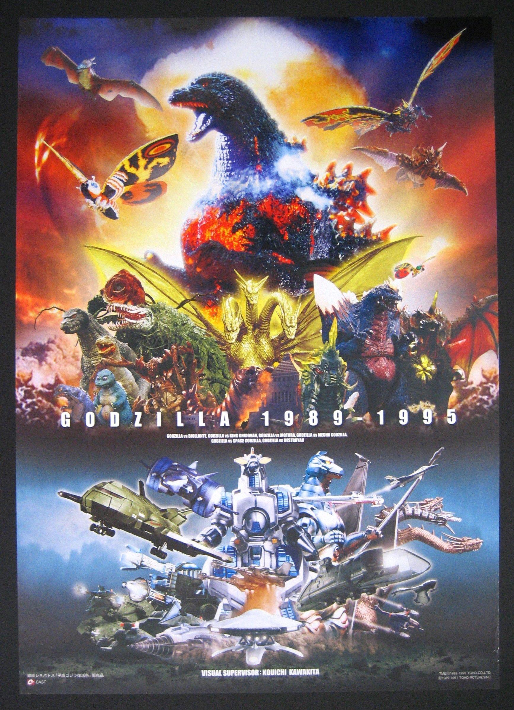 Biollante Godzilla Wallpapers - Wallpaper Cave