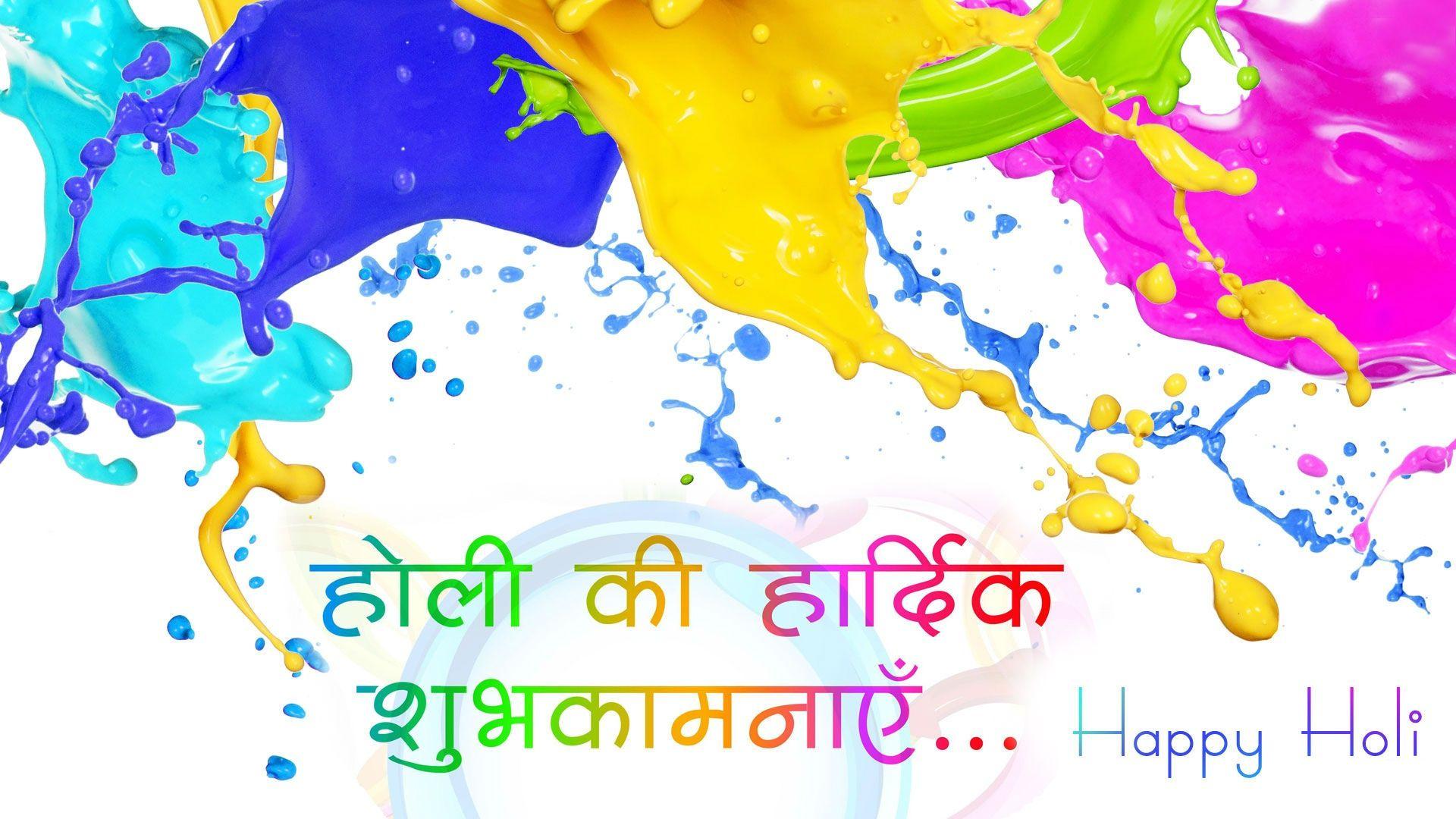 Happy Holi Pictures 2021