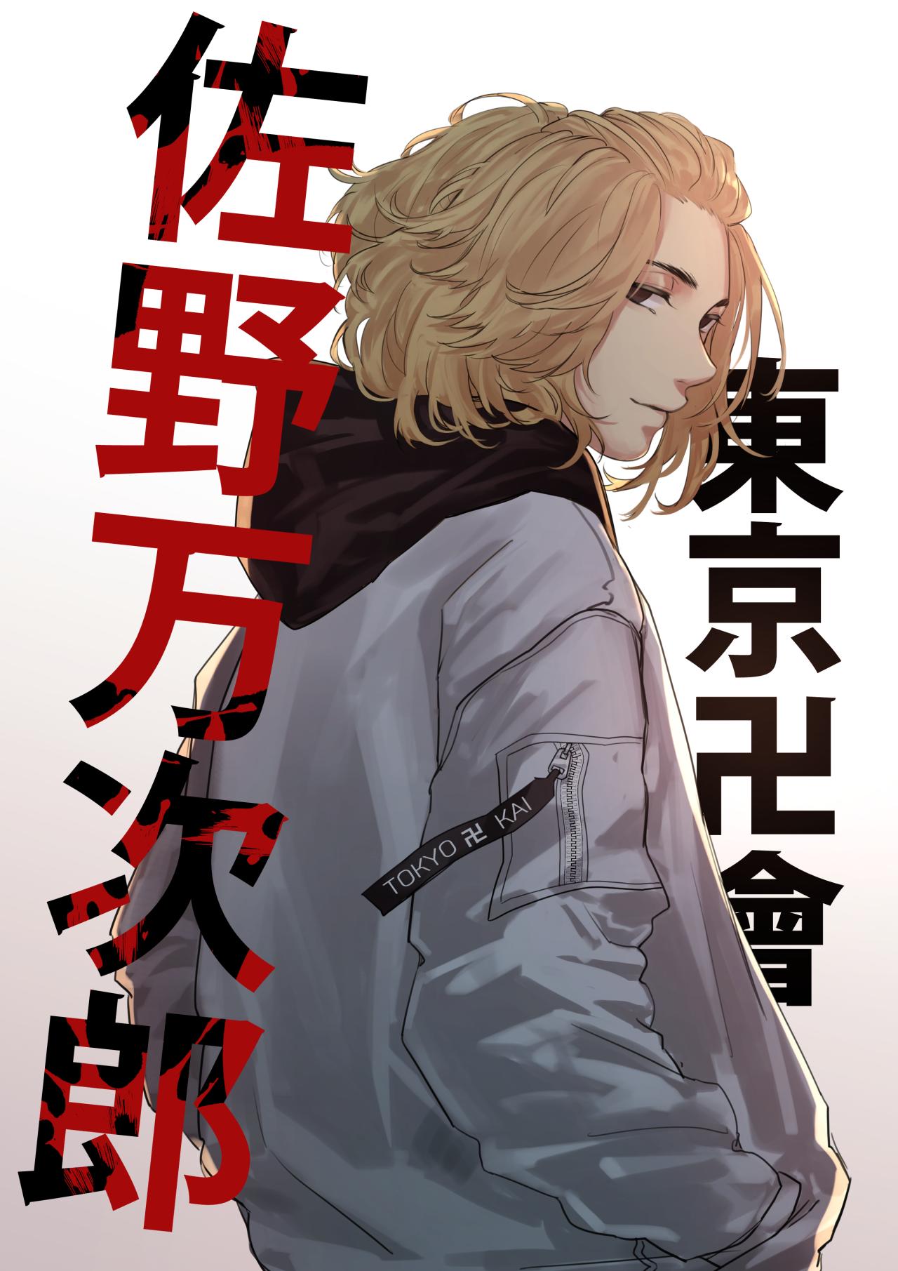 Kata kata bijak Tokyo revengers