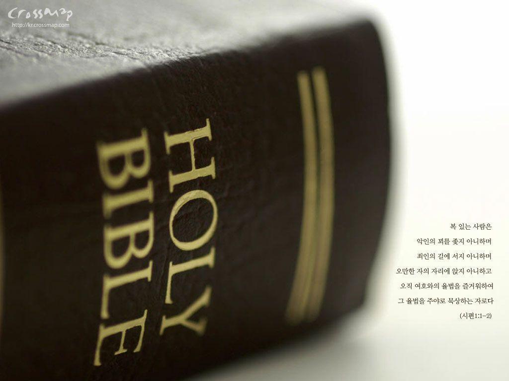 scripture & bible verse - christmas christian wallpaper 1024x768 ...