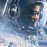 The Wandering Earth Movie Wallpapers
